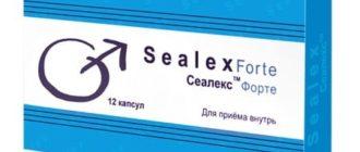 Таблетки Сеалекс Форте для потенции у мужчин