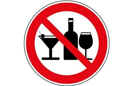 перечёркнутый алкоголь