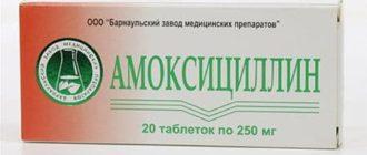 Способ применения амоксициллина при простатите: отзывы об эффективности