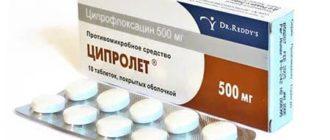 Способ применения Ципролета против простатита, отзывы