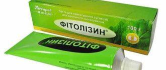 Как применять фитолизин при простатите и аденоме простаты