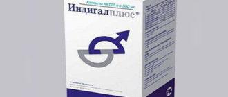 Применение препарата Индигал Плюс против аденомы простаты