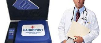 Аппарат Нанопрост для лечения простатита у мужчин
