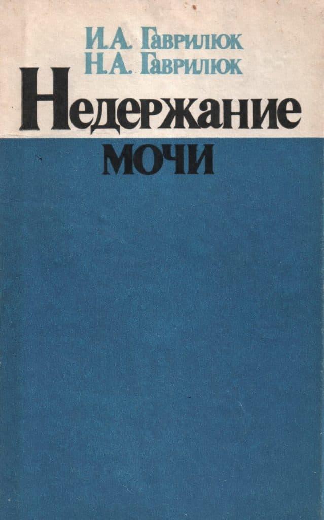Недержание мочи - Гаврилюк И. А.
