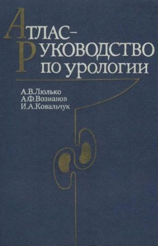 Обложка книги Атлас-руководство по урологии - Люлько А.В.
