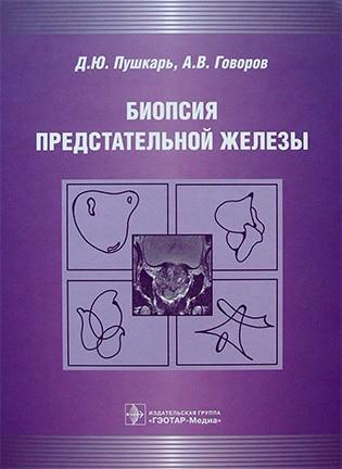 Обложка книги Биопсия предстательной железы – Пушкарь Д.Ю.
