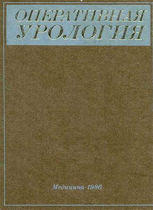 Обложка книги Оперативная урология - Лопаткин Н.А.