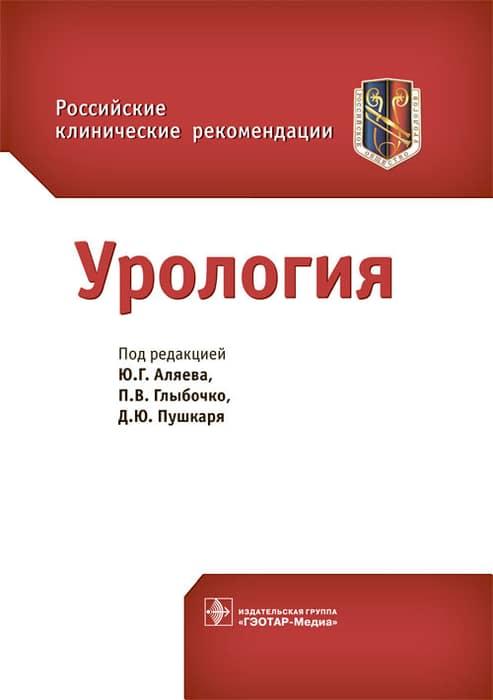 Обложка книги Урология - Аляев Ю.Г.