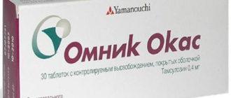 Как принимать Омник Окас при простатите, в лечении аденомы или рака предстательной железы