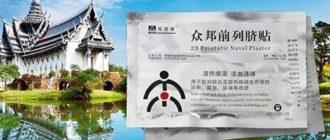 Китайский пластырь от простатита ZB Prostatic Navel Plaster: инструкция с отзывами и ценами