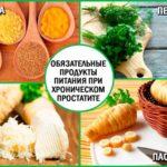 Полезные продукты при хроническом простатите