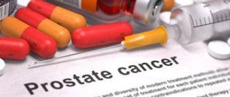 Лучшие лекарства для терапии онкологии предстательной железы