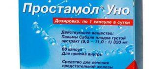 Как принимать Простамол УНО при хроническом простатите и для профилактики аденомы простаты