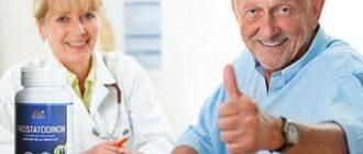 Инструкция по применению Prostatadinon, стоимость, отзывы, можно ли купить в аптеке