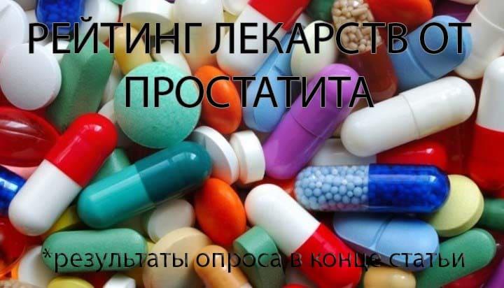 рейтинг таблеток