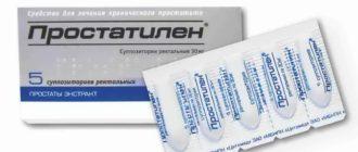 Препарат Простатилен (свечи, таблетки и уколы)