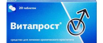 Препарат Витапрост (Vitaprost)