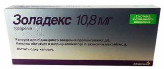 Золадекс при раке предстательной железы у мужчин: описание лечения и отзывы